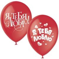 шары я тебя люблю доставка шаров, воздушные шары, шарики с гелием, воздушные шары, воздушные шары спб