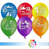 шар «23 февраля» доставка шаров, воздушные шары, шарики с гелием, воздушные шары, воздушные шары спб