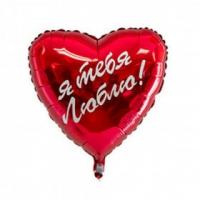 сердце фольгированное с надписью доставка шаров, воздушные шары, шарики с гелием, воздушные шары, воздушные шары спб