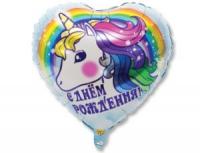 шар сердце с единорогом доставка шаров, воздушные шары, шарики с гелием, воздушные шары, воздушные шары спб