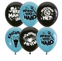 шар «мужик что надо» доставка шаров, воздушные шары, шарики с гелием, воздушные шары, воздушные шары спб