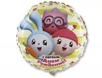 шар круг малышарики доставка шаров, воздушные шары, шарики с гелием, воздушные шары, воздушные шары спб