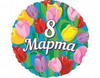 шар круглый 8 марта №5 доставка шаров, воздушные шары, шарики с гелием, воздушные шары, воздушные шары спб