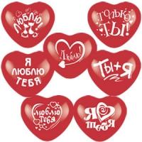 шар сердце «я тебя люблю» латекс доставка шаров, воздушные шары, шарики с гелием, воздушные шары, воздушные шары спб