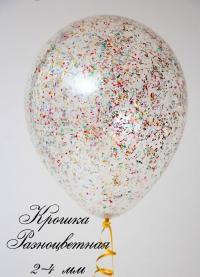 шар с конфетти доставка шаров, воздушные шары, шарики с гелием, воздушные шары, воздушные шары спб