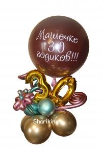 композиция с цифрами и именным гигантом доставка шаров, воздушные шары, шарики с гелием, воздушные шары, воздушные шары спб