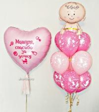 набор на выписку «сердце именное» доставка шаров, воздушные шары, шарики с гелием, воздушные шары, воздушные шары спб