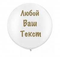 индивидуальная надпись на шар доставка шаров, воздушные шары, шарики с гелием, воздушные шары, воздушные шары спб