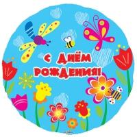 шар с днем рождения воздушные шары, купить недорого