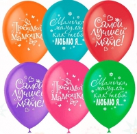 шары ассорти для мамы доставка шаров, воздушные шары, шарики с гелием, воздушные шары, воздушные шары спб
