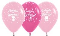 шары спасибо за дочку доставка шаров, воздушные шары, шарики с гелием, воздушные шары, воздушные шары спб