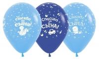 шары спасибо за сына доставка шаров, воздушные шары, шарики с гелием, воздушные шары, воздушные шары спб