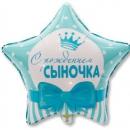 шар звезда доставка шаров, воздушные шары, шарики с гелием, воздушные шары, воздушные шары спб