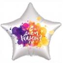 шар «звезда» с днём рождения доставка шаров, воздушные шары, шарики с гелием, воздушные шары, воздушные шары спб