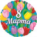 Шар круглый 8 Марта №5