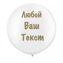 Индивидуальная надпись на шар