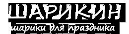 ШАРИКИН